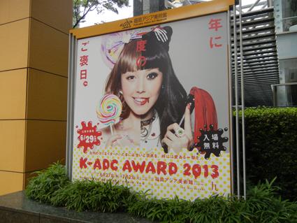 Kadc1